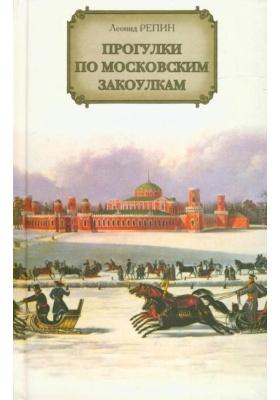 Прогулки по московским закоулкам