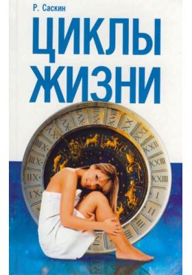 Циклы жизни = Cycles of Life. Understanding the Principles of Predictive Astrology