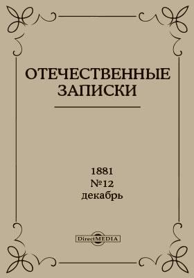 Отечественные записки. 1881. Декабрь. №12: журнал литературный, политический и ученый