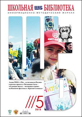Школьная библиотека: журнал. 2018. № 5