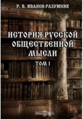 История русской общественной мысли. Т. 1