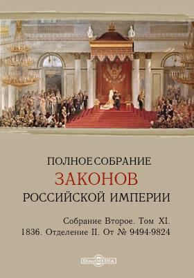 Полное собрание законов Российской империи. Собрание второе Отделение II. От № 9494-9824. Т. XI. 1836