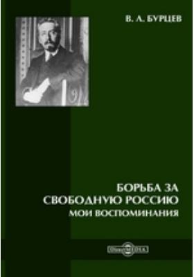 Борьба за свободную Россию (Мои воспоминания)