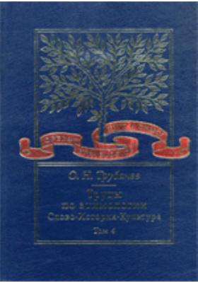 Труды по этимологии: Слово. История. Культура: монография. Т. 4