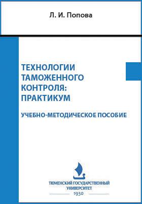 Технологии таможенного контроля : практикум: учебно-методическое пособие