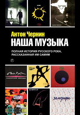 Наша Музыка : полная история русского рока, рассказанная им самим: документальный роман