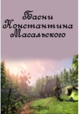 Басни Константина Масальского: художественная литература
