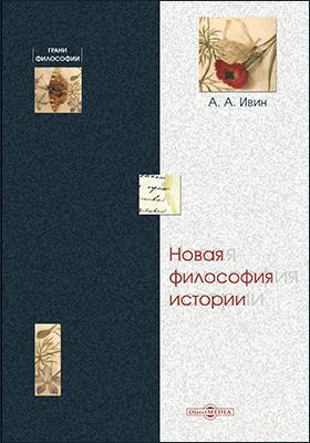 Новая философия истории: монография