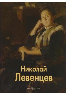 Николай Левенцев