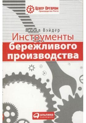 Инструменты бережливого производства = Lean Tools. A Pocket Guide to Implementing Lean Practices : Мини-руководство по внедрению методик бережливого производства. 6-е издание