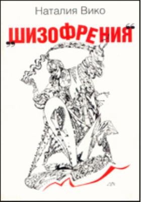 «Шизофрения»: научно-популярное издание