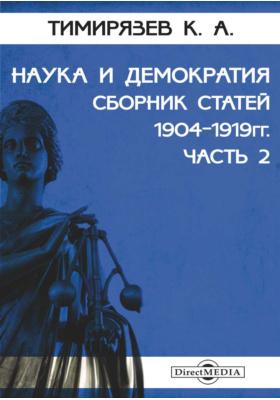 Наука и демократия. Сборник статей 1904-1919 гг., Ч. 2