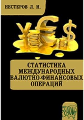 Статистика международных валютно-финансовых операций (статистика ВФО) : учебное пособие, руководство по изучению дисциплины, учебная программа: учебное пособие