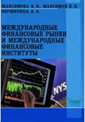Международные финансовые рынки и международные финансовые институты: учебно-методический комплекс