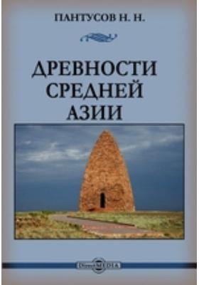 Древности Средней Азии
