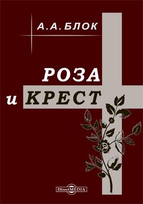 Роза и крест: драматургия