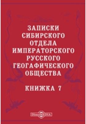 Записки Сибирского отдела Императорского Русского географического общества. 1864. Книжка 7
