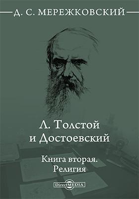Л. Толстой и Достоевский. Кн. 2. Религия