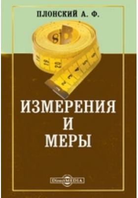 Измерения и меры