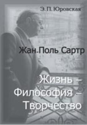 Жан-Поль Сартр. Жизнь — философия — творчество