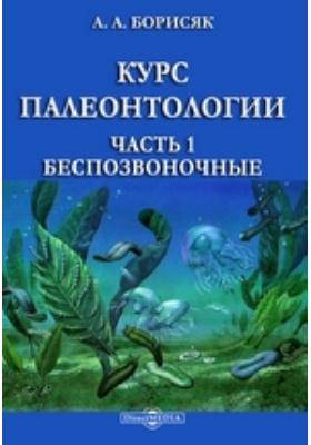Курс палеонтологии, Ч. 1. Беспозвоночные