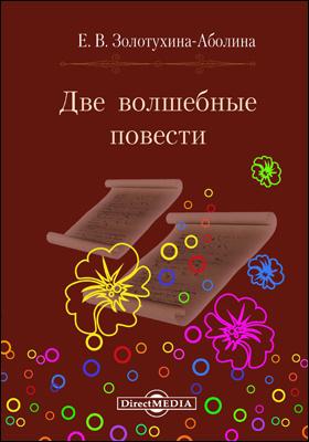 Две волшебные повести: сборник