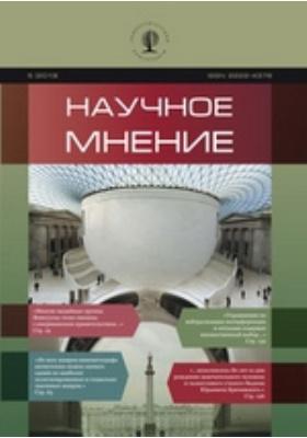 Научное мнение: научный журнал. 2013. № 5