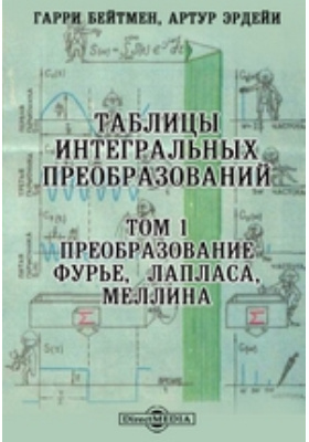 Таблицы интегральных преобразований. Т. 1. Преобразование Фурье, Лапласа, Меллина