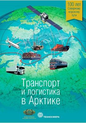 Транспорт и логистика в Арктике. Альманах 2015. Вып. 1