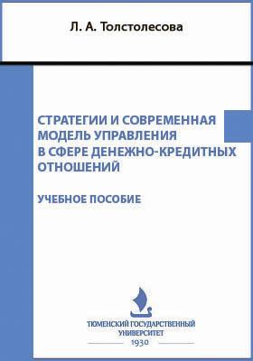 Стратегии и современная модель управления в сфере денежно-кредитных отношений: учебное пособие