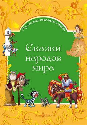 Сказки народов мира: художественная литература