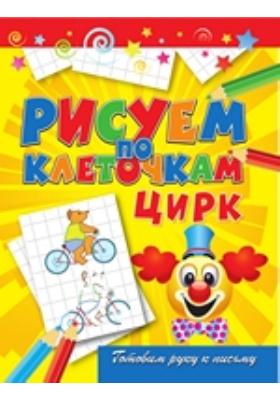Цирк: учебное пособие