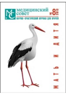 Медицинский совет: научно-практический журнал для врачей. 2013. № 8. Мать и дитя