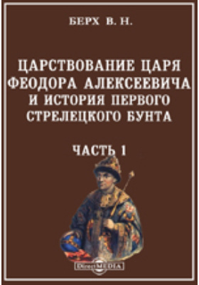 Царствование царя Феодора Алексеевича и история первого стрелецкого бунта, Ч. 1