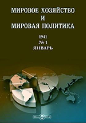 Мировое хозяйство и мировая политика. № 1. 1941 г, Январь