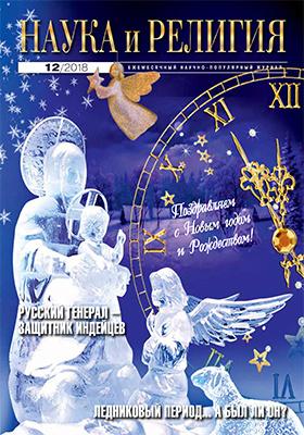 Наука и Религия: журнал. 2018. № 12