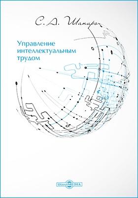 Управление интеллектуальным трудом: учебное пособие