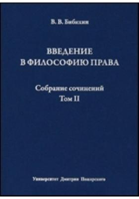 Собрание сочинений. Т. 2. Введение в философию права