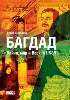 Багдад : война, мир и Back in USSR