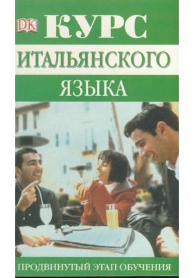 Курс итальянского языка. Продвинутый этап обучения = Hugo Advanced Course Italian : Учебное пособие