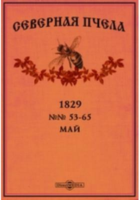 Северная пчела. 1829. №№ 53-65, Май