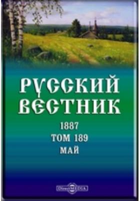 Русский Вестник. 1887. Т. 189, Май