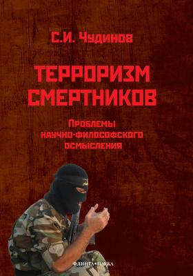 Терроризм смертников : проблемы научно-философского осмысления (на материале радикального ислама): монография