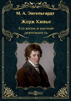 Жорж Кювье. Его жизнь и научная деятельность: биографический очерк