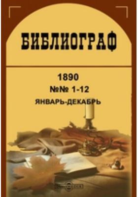 Библиограф: журнал. 1890. №№ 1-12, Январь-декабрь
