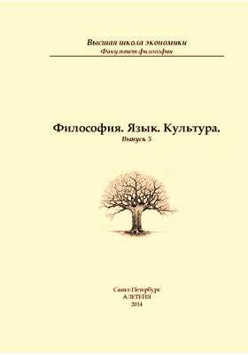 Философия. Язык. Культура. Вып. 5
