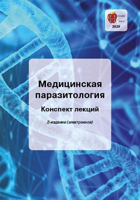 Медицинская паразитология: курс лекций
