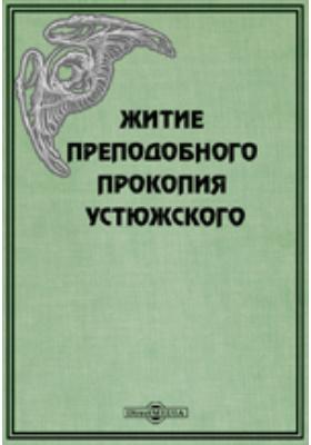 Житие преподобного Прокопия Устюжского