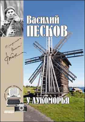 Полное собрание сочинений. Т. 6. У Лукоморья. 1967-1969