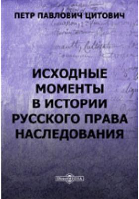 Исходные моменты в истории русского права наследования